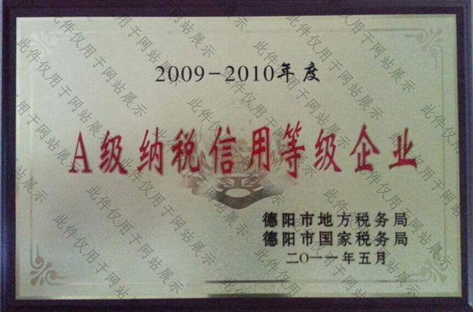 2009-2010年度A级纳税企业